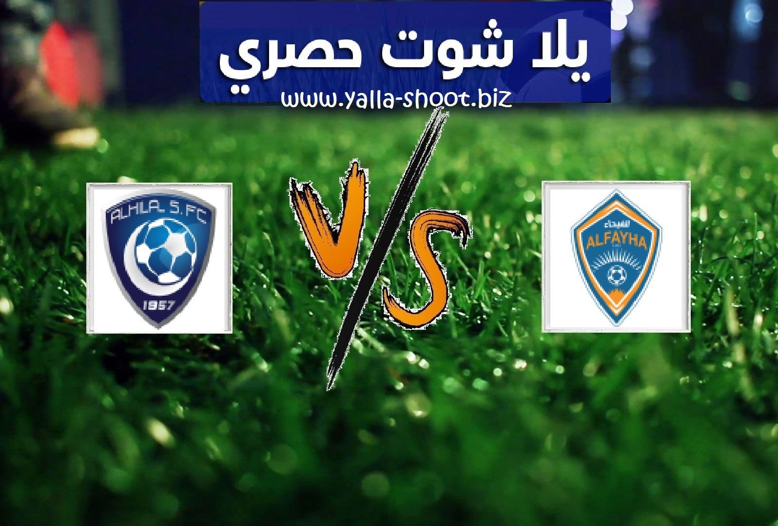 نتيجة مباراة الهلال والفيحاء بتاريخ 13-02-2020 الدوري السعودي