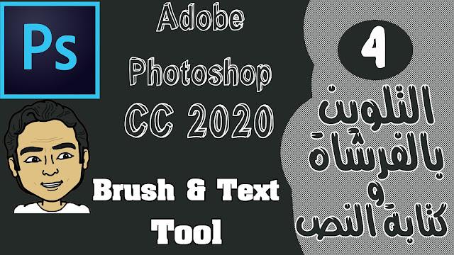 شرح أدوبى فوتوشوب 2020 بالعربى – (4) التلوين بالفرشاة وكتابة النصوص