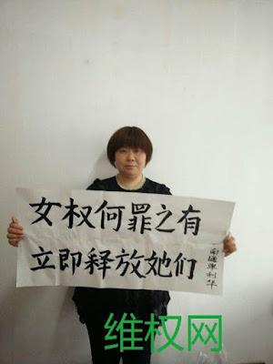 """江苏南通人权捍卫者单利华今被""""寻衅滋事""""判有期徒刑2年3个月 哥哥庭上被拘留(图)"""