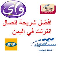 افضل شريحة انترنت للجوال في اليمن