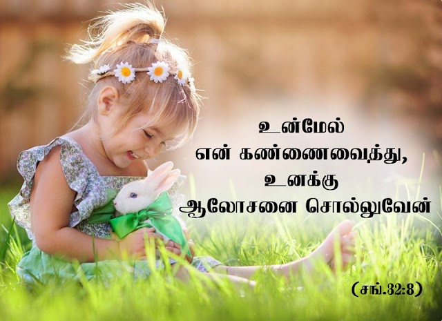 Tamil Bible Wallpapers Free Download