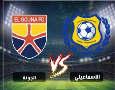 # مباراة الإسماعيلي والجونة مباشر 5-5-2021 الجونة ضد الإسماعيلي في الدوري المصري