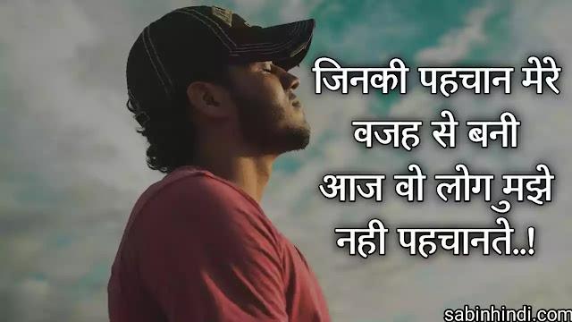 sad-royal-attitude-status-in-hindi