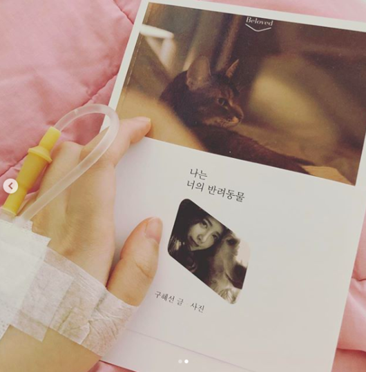 Goo Hye Sun hastane odasından fotoğraf paylaştı