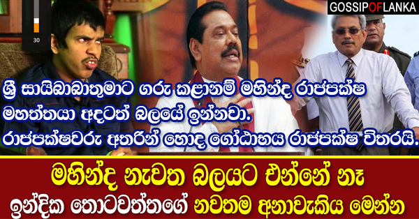 Astrologist Indika Thotawatte's prediction about Rajapaksa Family