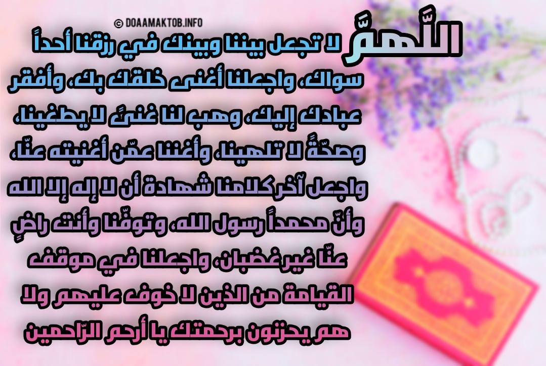 دعاء ختم القران كتابه للسديس والشعراوي صور دعاء ختم القران في رمضان مكتوب