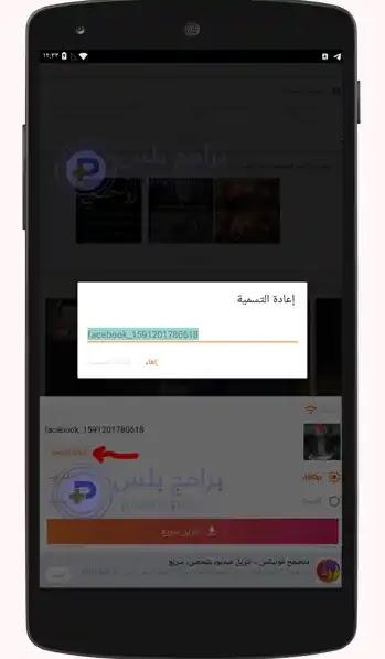 إعادة تسمية الفيديوهات من اي موقع