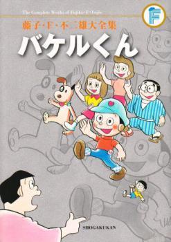 Bakeru-kun Manga