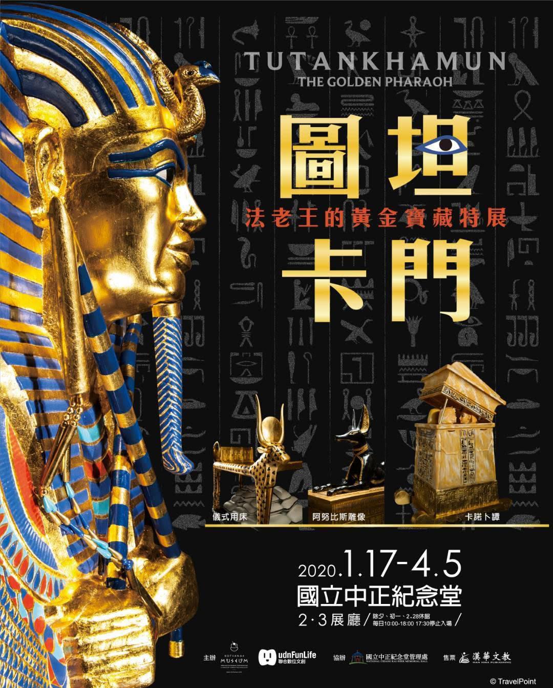 圖坦卡門法老王的黃金寶藏特展早鳥優惠票