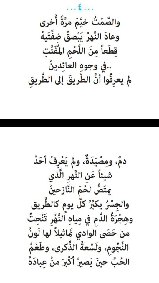 شرح وإعراب,قصيدة الجسر,للشاعر محمود درويش,بكالوريا