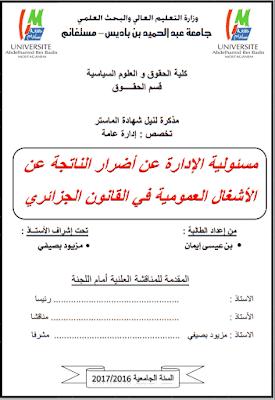 مذكرة ماستر: مسئولية الإدارة عن أضرار الناتجة عن الأشغال العمومية في القانون الجزائري PDF