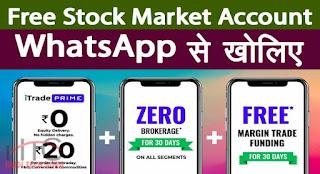 WhatsApp se free stock market account kaise khole