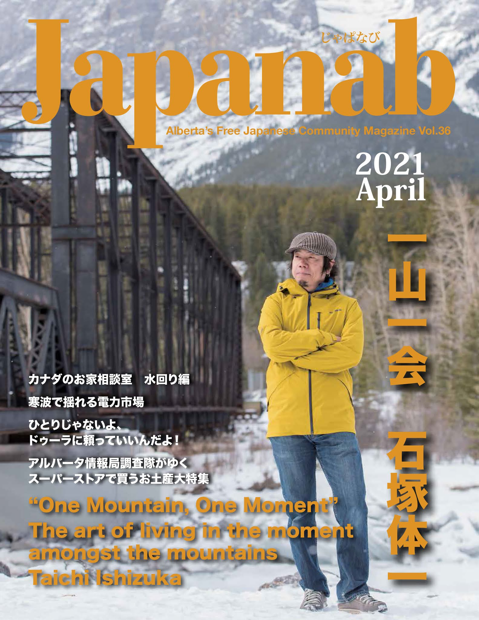 Japanab Vol. 36 - 2021 April
