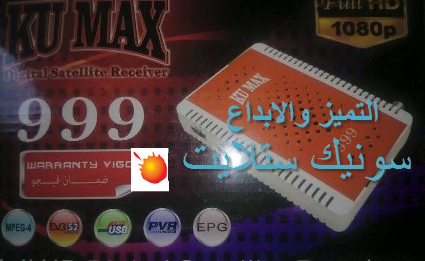 الحل الاكيد KU MAX 999 hd علاج جميع مشاكل الجهاز ويدعم اليوتيوب