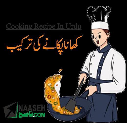 کھانا پکانے کی ترکیب سیکھیں ...!