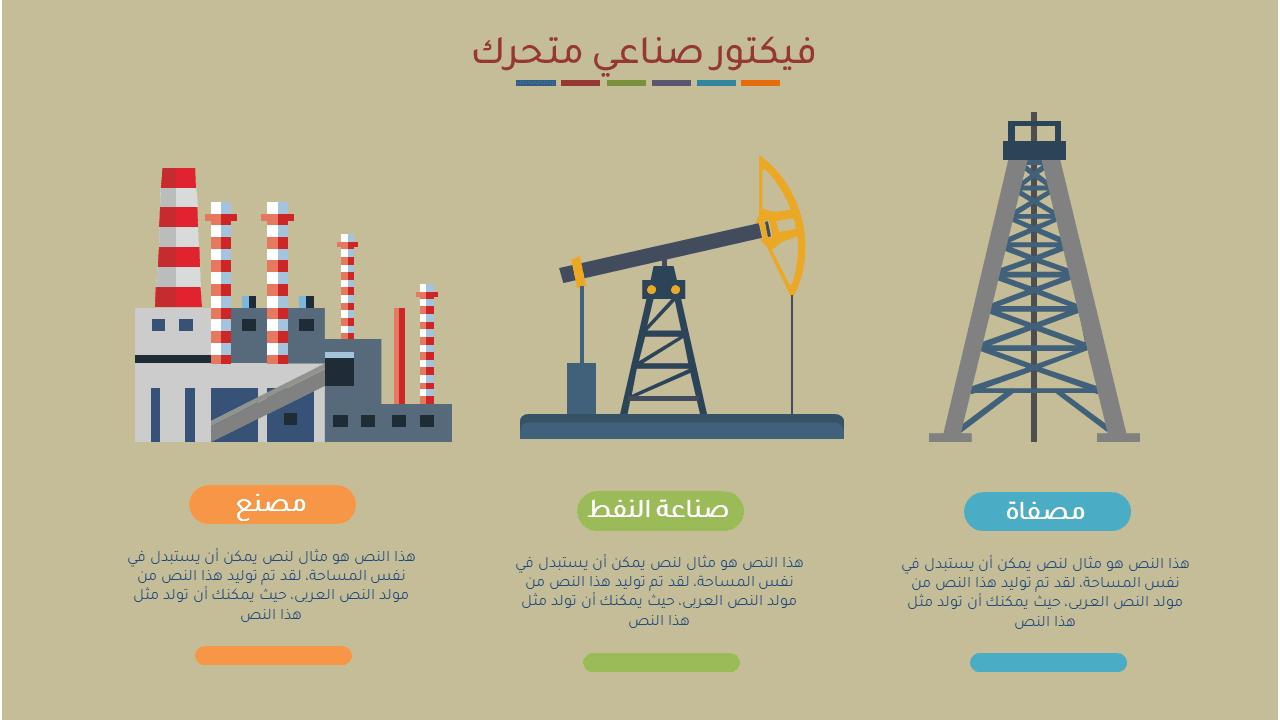 انفوجرافيك بوربوينت عن الكهرباء والنفط