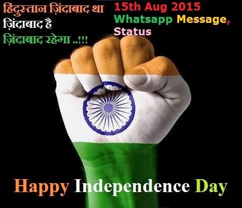 Independence Day Whatsapp Messagestatus Hindi English 15th Aug