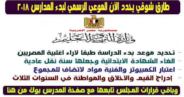 الأن حدد الدكتور طارق شوقي الموعد الرسمي لبدء الدراسة 2018 وقرارات أخري في مؤتمر المجلس الأعلي