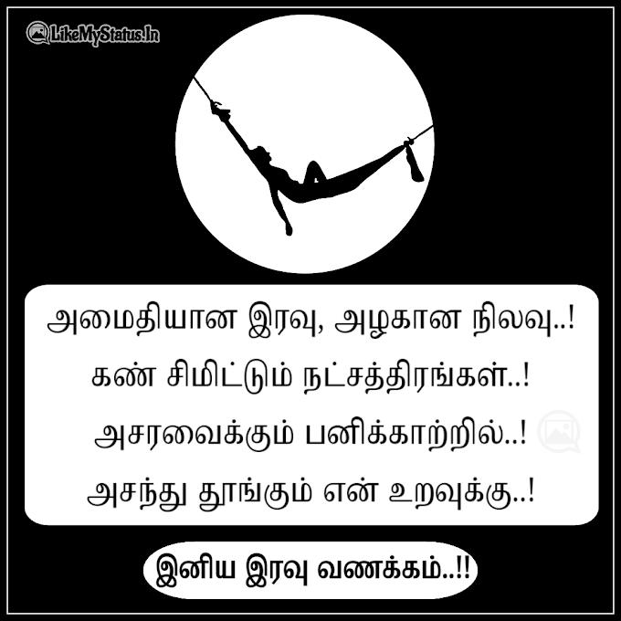 அழகான இரவு வணக்கம் மெசேஜ்