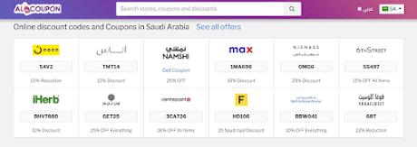 الموقع العربي لتوفير المال والحصول على كوبونات واكواد الخصم للشراء بأثمان رخيصة