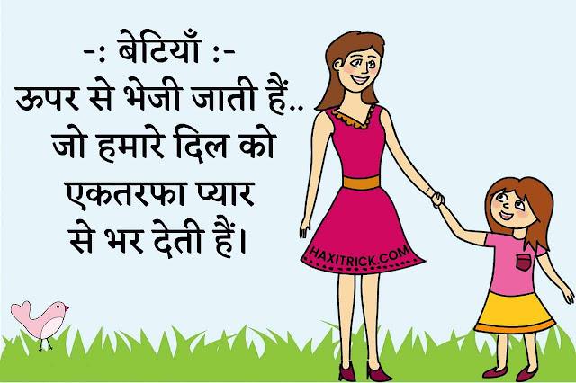 बेटी पर शायरी हिंदी में फोटो
