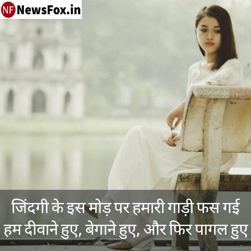 Mood Off Shayari in Hindi 2021 NewsFox.in