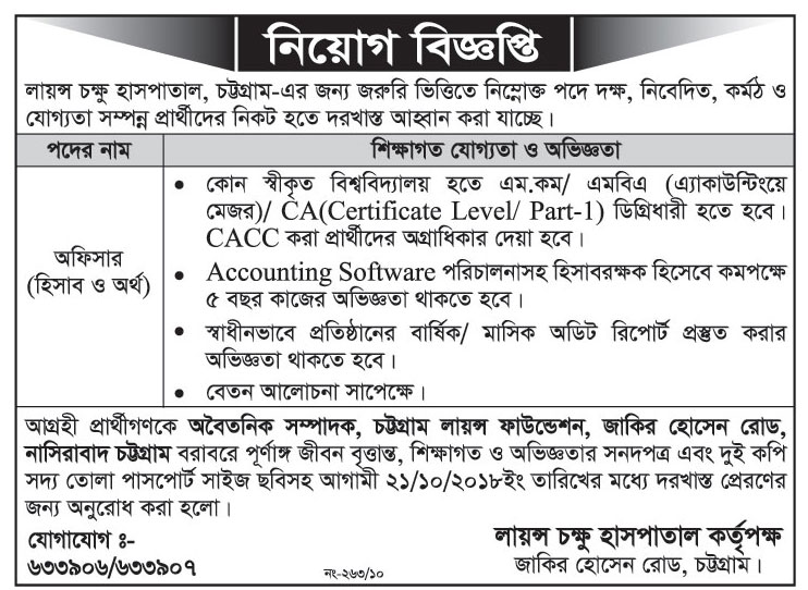 Lion Eye Hospital, Chittagong Job Circular 2018 | Bangladesh Top Job