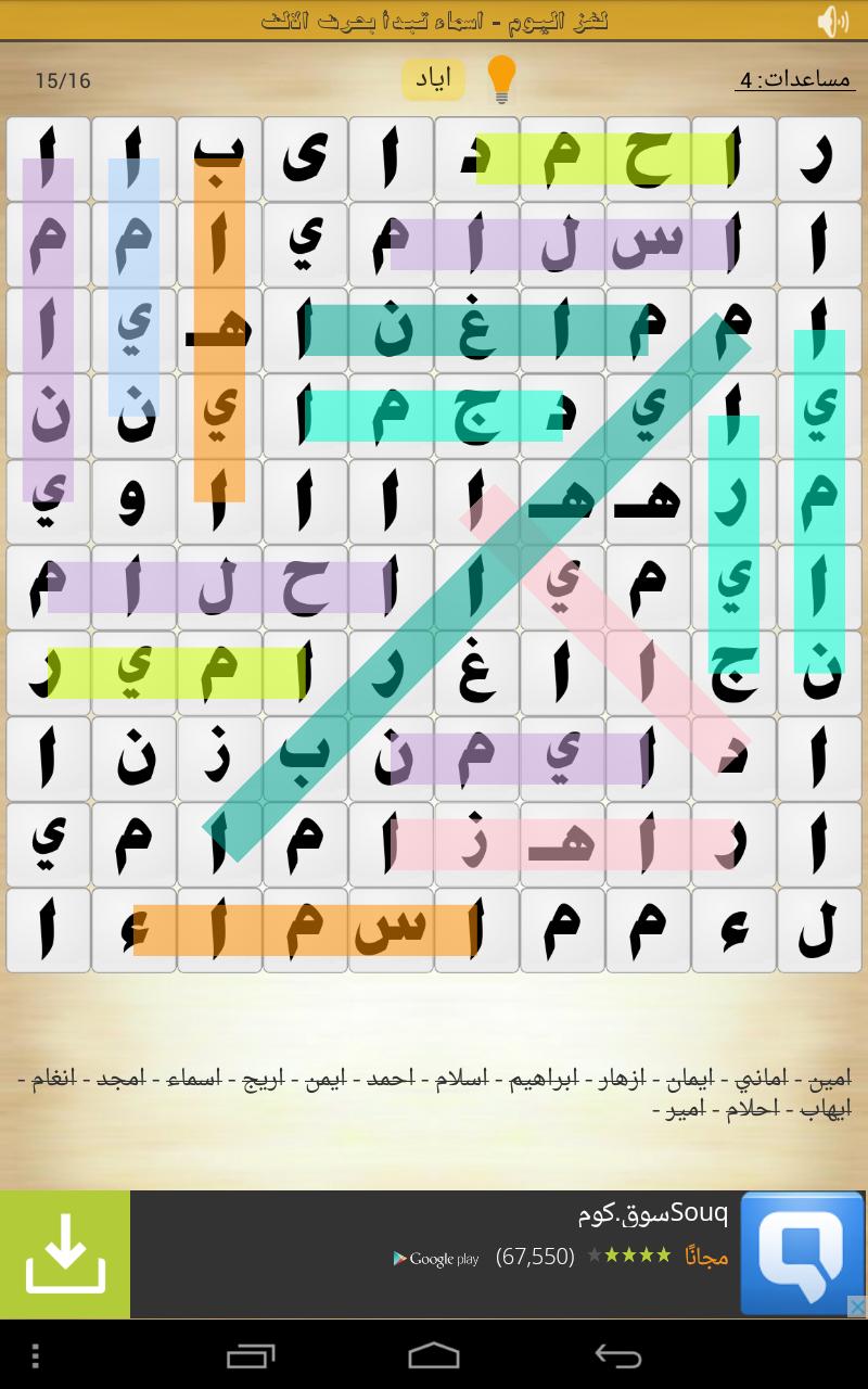 كلمة السر كلمة السر هي اسم علم مؤنث مكونة من 4 حروف