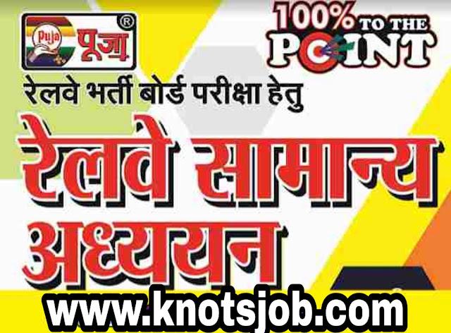Puja Railway Samanya Gyan PDF In Hindi Free Download