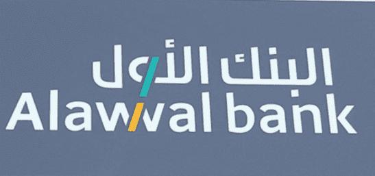 رقم خدمة عملاء فروع البنك الأول الموحد السعودية 1443