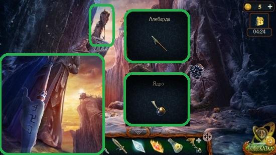 у статуи берем алебарду и ядро, открываем сундук в игре затерянные земли 5
