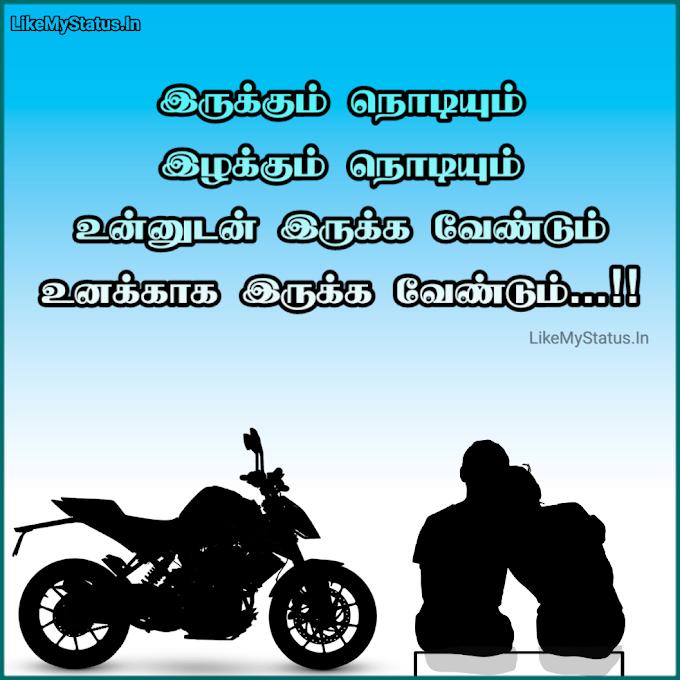 இருக்கும் நொடியும் இழக்கும் நொடியும்... Tamil Love Quote With Image...