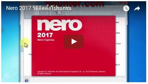 วิธีติดตั้ง Nero 2017