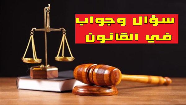 سؤال وجواب في مختلف المواد القانونية