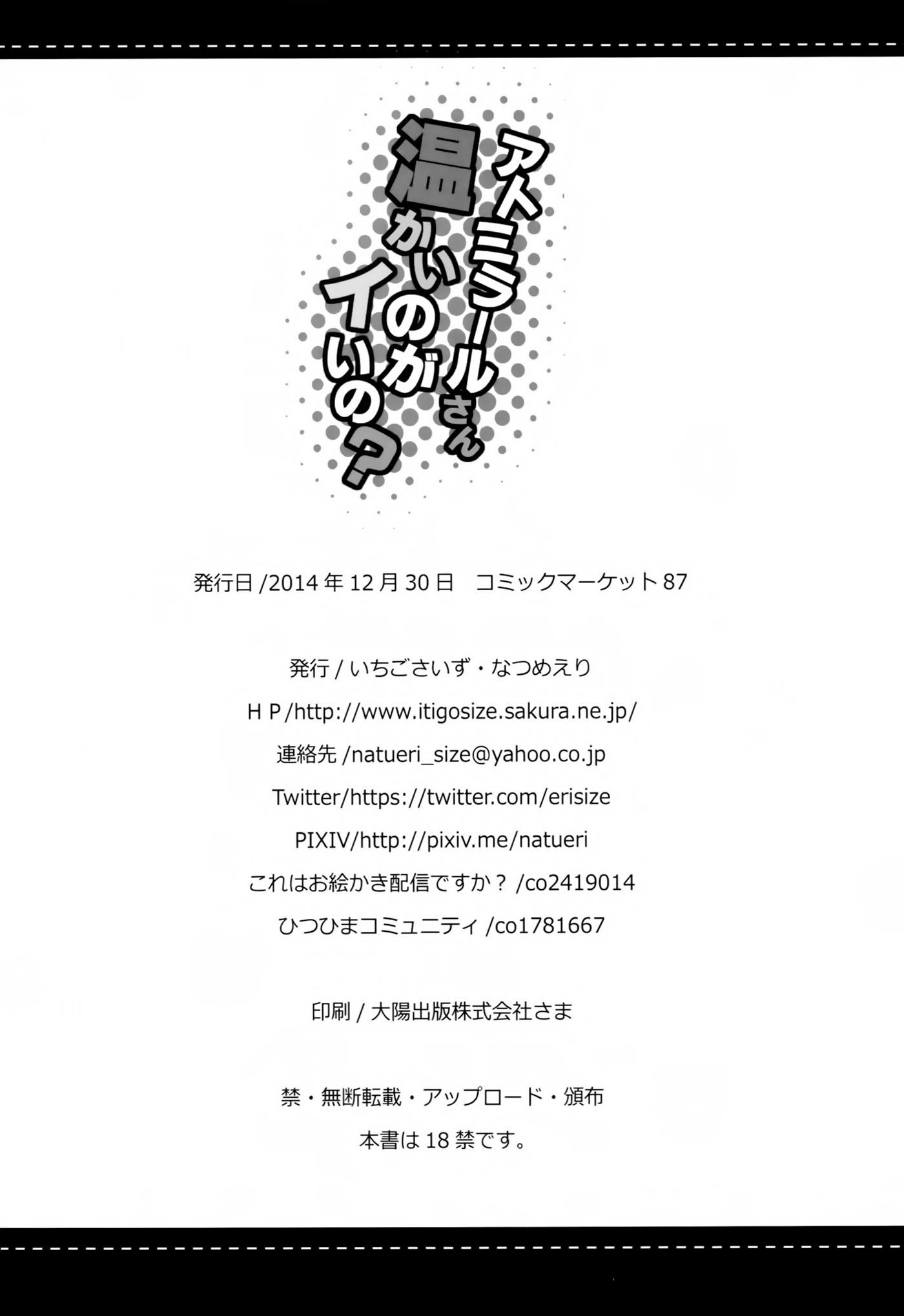 Hình ảnh H00024 in Admiral-san Atatakai no ga Iino