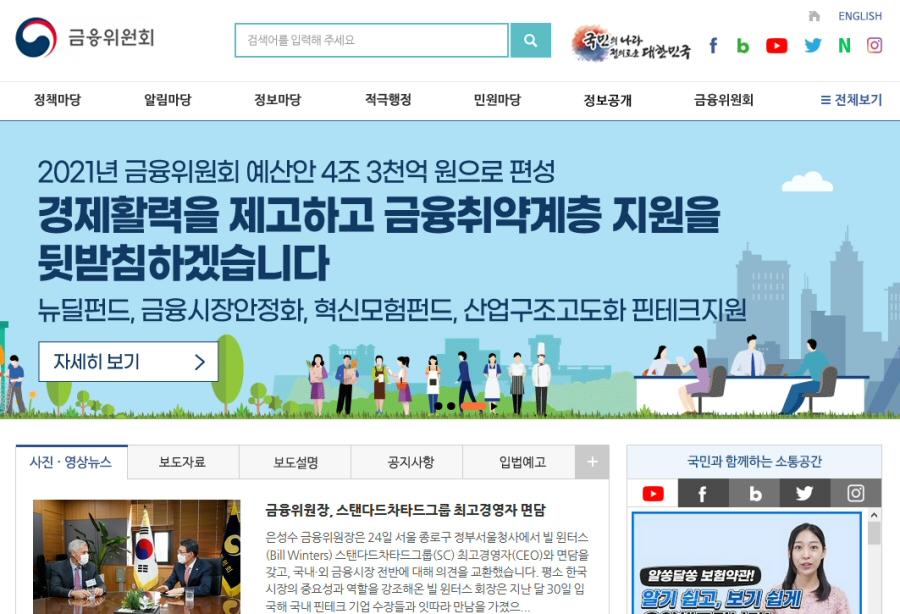 금융위원회, '신용회복지원제도 개선방안' 추가 지원