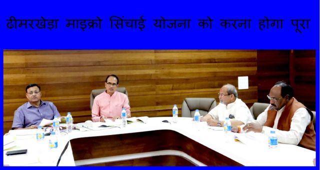 Dhimarkheda Micro Irrigation Scheme Will Have To Be Completed Cm Shivraj News