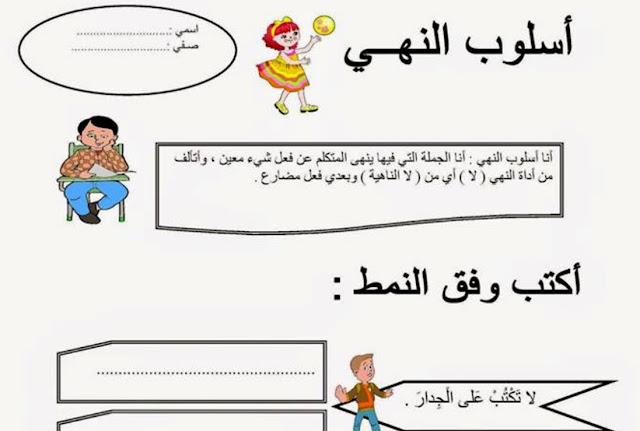 حل درس أسلوب النهي لغة عربية