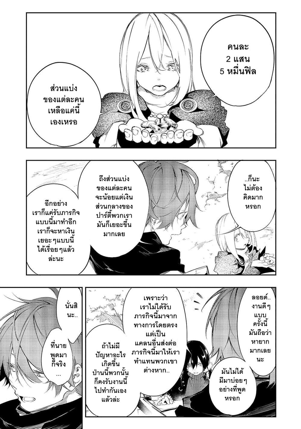 อ่านการ์ตูน Saikyou no Shien-shoku Wajutsushi Dearu Ore wa Sekai Saikyou Kuran o Shitagaeru ตอนที่ 3 หน้าที่ 14