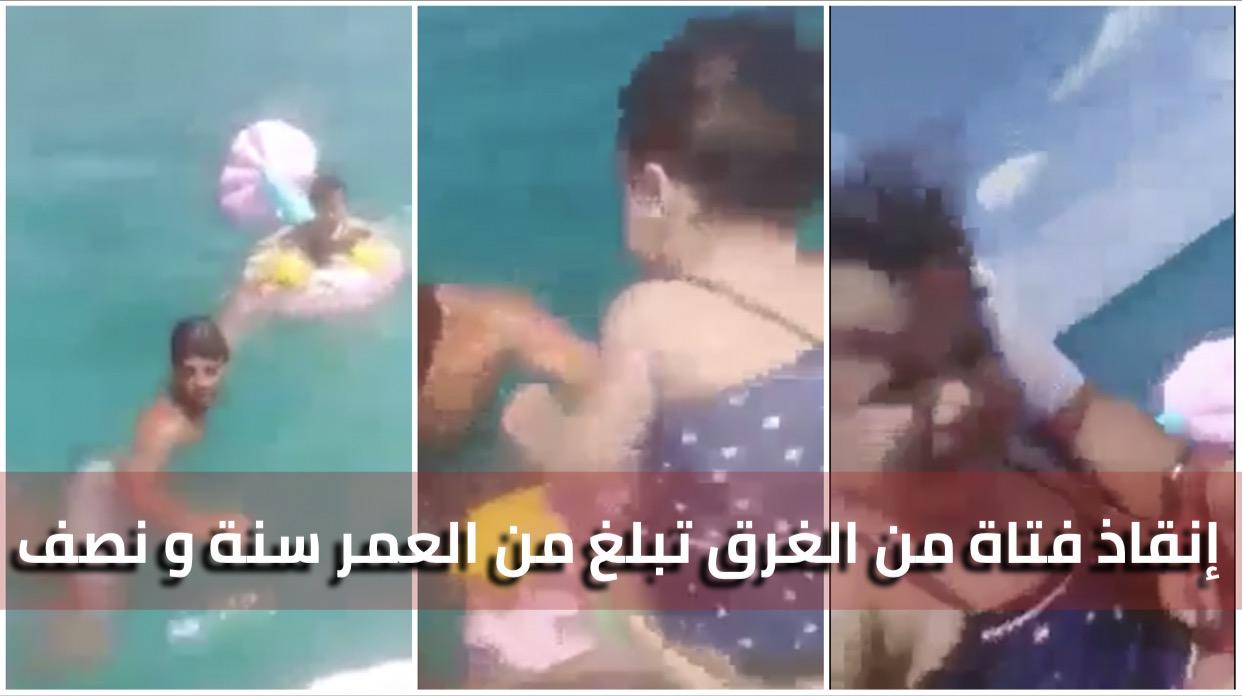 عاجل / بالفيديو  : الحماية المدنية تنقذ طفلة صغيرة من الغرق في شاطئ قليبية