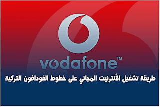 تشغيل الانترنيت المجاني على خطوط الفودافون التركية