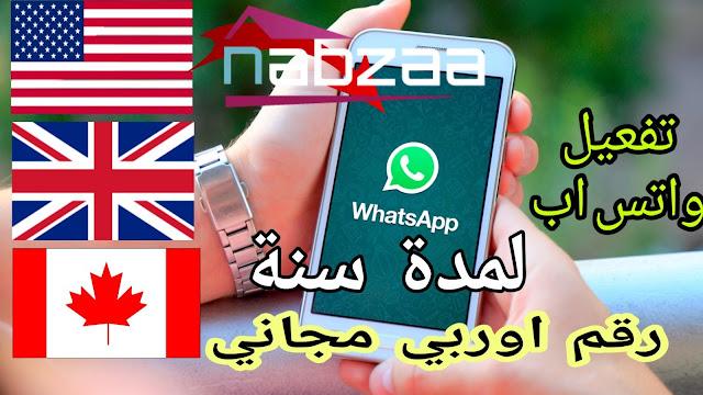 الحصول على رقم اجنبي مجاني لتشغيل واتساب آخر او أي تطبيق Virtual Sim