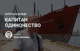 Власти забыли в Китае мореходное судно, 68-летний капитан больше года управляется с ним в одиночку