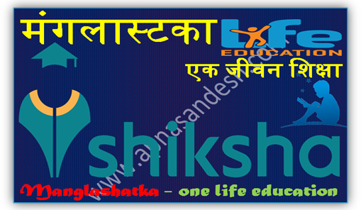 मंगलास्टका एक जीवन शिक्षा -  Manglashatka one life education