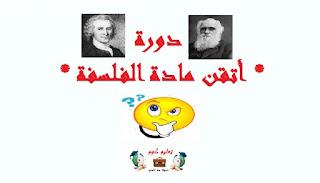 دورة-  أتقن مادة الفلسفة - الحلقة الأولى مقدمة الدورة