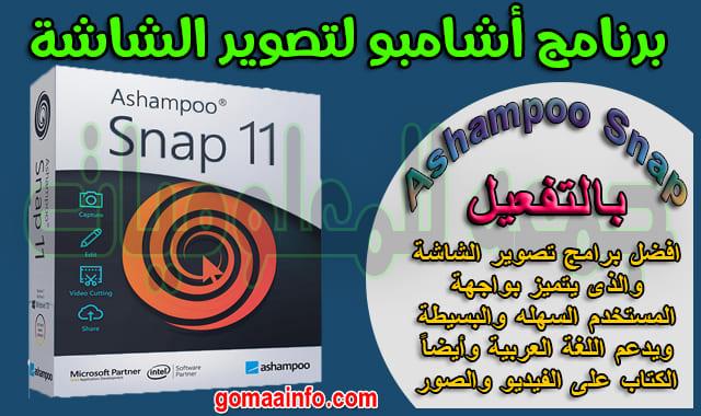 تحميل برنامج أشامبو لتصوير الشاشة 2020 | Ashampoo Snap 11.1.0