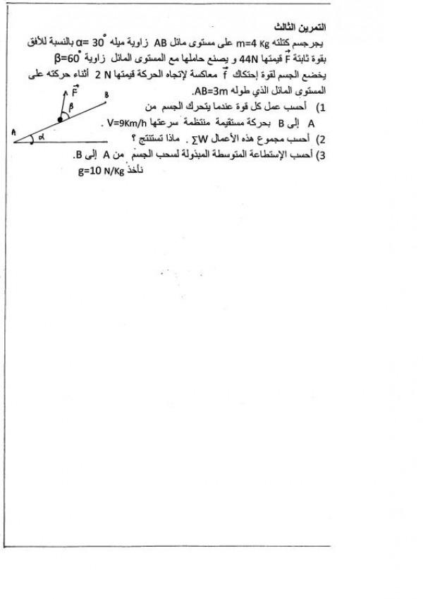 فروض واختبارات مادة الفيزياء
