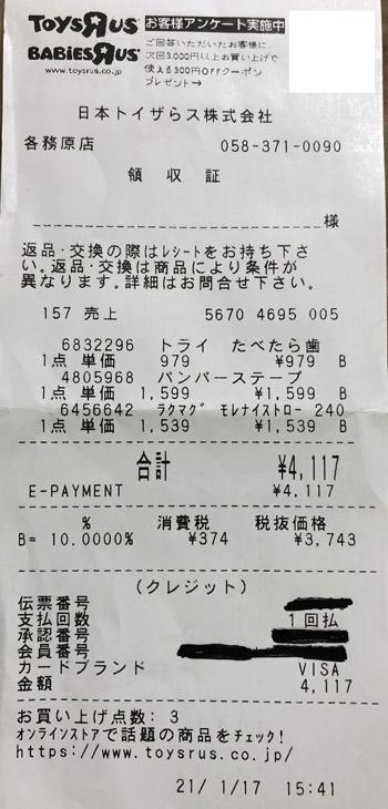 トイザらス・ベビーザらス 各務原店 2021/1/17 のレシート