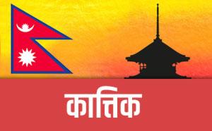 Kartik Nepali Patro, Nepali Calendar