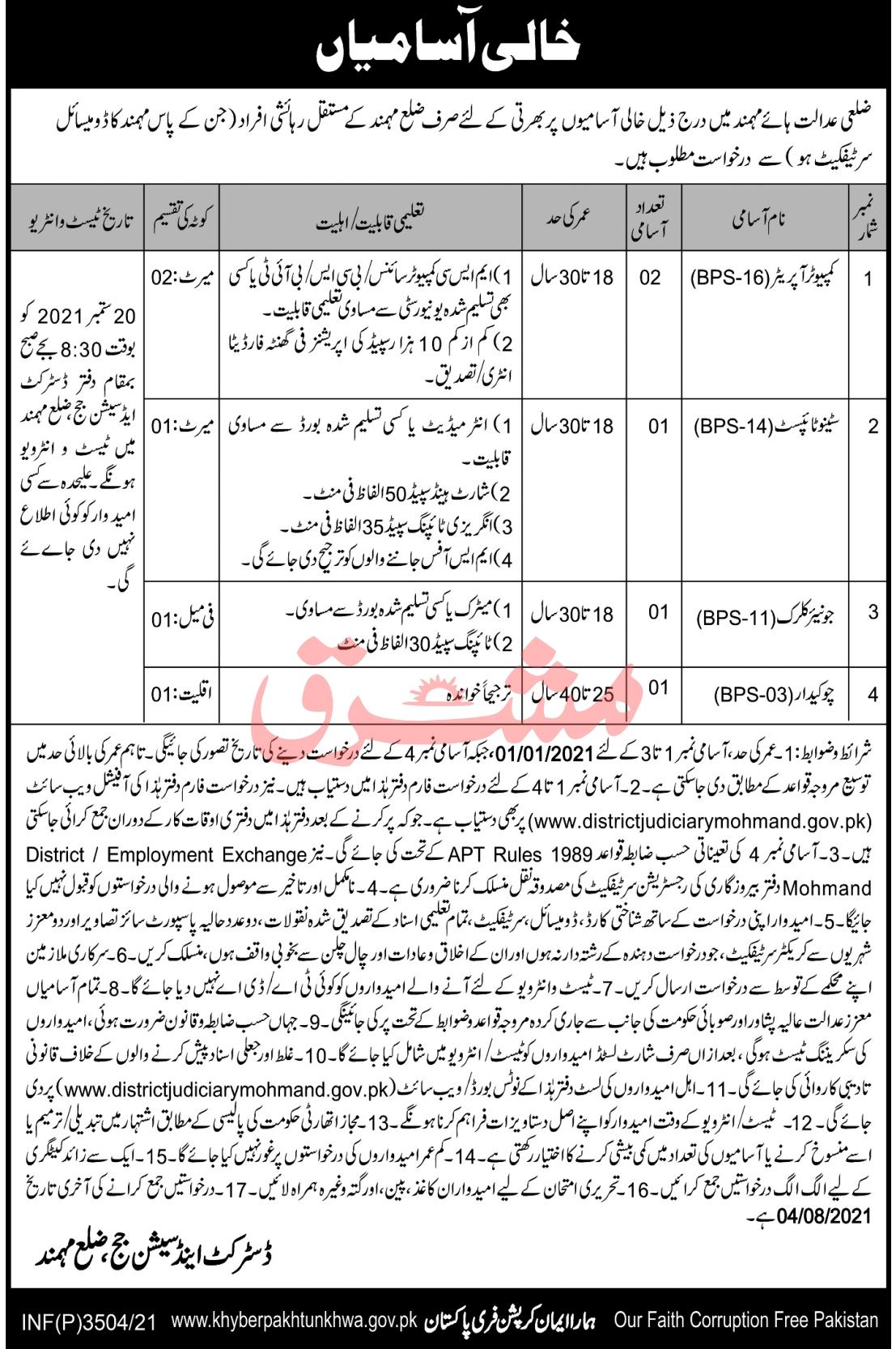 www.districtjudiciarymohmand.gov.pk Jobs 2021 - District Court Mohmand Jobs 2021 in Pakistan